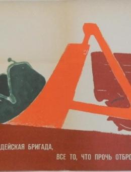 «Сметай, гвардейская бригада, все то, что прочь отбросить надо!»  художники Ю.Лобачов и М.Мазрухов «Политиздат» Боевой карандаш 1963г.