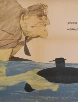 «Оружие в воду? – пожалуйста!» художник Е.Ханин «Политиздат» Боевой карандаш 1963г.