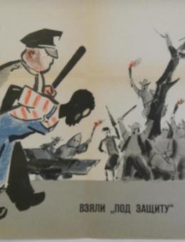 «Взяли «под защиту» художник В.Меньшиков «Политиздат» Боевой карандаш 1963г.