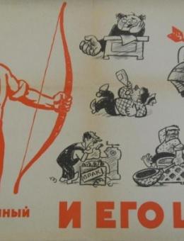 «Партийно-государственный контроль и его цели» художник В. Травин «Политиздат» Боевой карандаш 1963г.