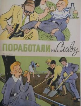 «Поработали на Славу» художник И. Харкевич «Политиздат» Боевой карандаш 1963г.