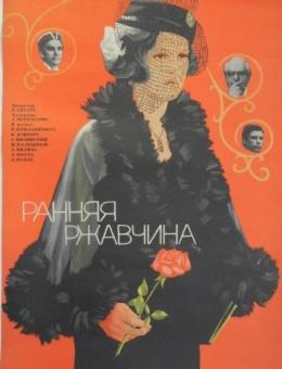 Рекламный плакат «Ранняя ржавчина» художник Б. Фоломкин «Рекламфильм»  Москва 1980г.