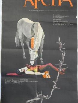 Киноплакат «Арена» художник Ю. Царев 103х65 тираж 52 тис. «Рекламфильм»  Москва 1967г.
