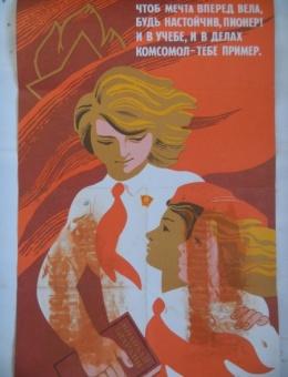 «Чтоб мечта вперед вела…» художник М. Лукьянов 90х60 «Плакат» Москва 1979г.