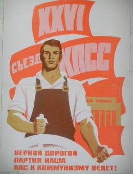 «Верной дорогой партия наша, нас к коммунизму ведет»  художник И.Коминарец «Плакат» Москва 1980г.