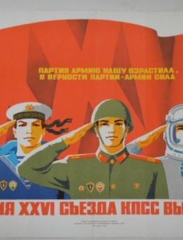 «Решения 26 съезд КПСС выполним!» художник В. Потапов  тираж 30 тис. Москва 1981г.
