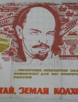 «Расцветай земля колхозная!» художники В.Воликов и М.Эльцуфен 60х90 ИЗОГИЗ 1969г.