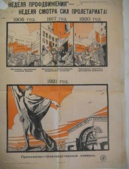 «Неделя профдвижения» — неделя смотра сил пролетариата!»  71х55 Государственное издательство Р.В.Ц. – Киев 1921г.