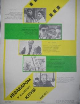 Киноафиша Незабаром у нашому клубі… художник В.Жуков 60х43 «Укррекламфильм» Киев 1988г. Тираж 25 тис.