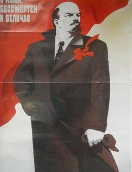 «Ленин с нами, бессмертен и величав!» художник В.Сачков 95х60 Москва 1986год