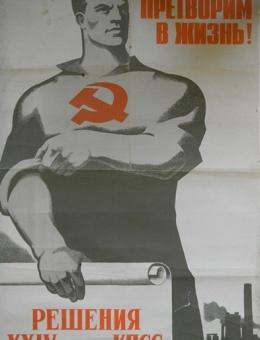 «Претворим в жизнь!» художник В.Брискин 100х70 ИЗОГИЗ 1970год