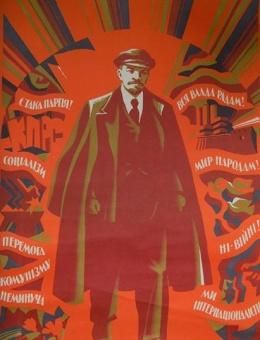 «Ім'я і справа Леніна житимуть у віках!» художник Р.Кириченко 100х67 Политиздат Украины 1984 год