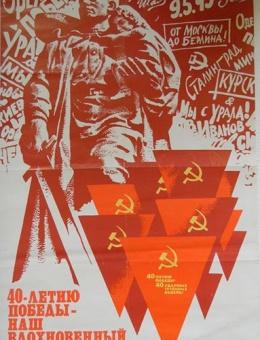 «40-летию победы- наш вдохновенный труд!» художник С.Раев 90х60 Москва 1984год