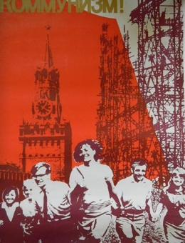 «Построим коммунизм!»  художник М.Гордон 115х77 «Плакат» 1977год