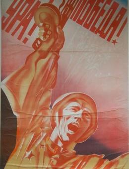 «Урра! Победа!» худ. Н.Бабин, И.Овасапов и А.Якушин 100х70 Москва 1977год