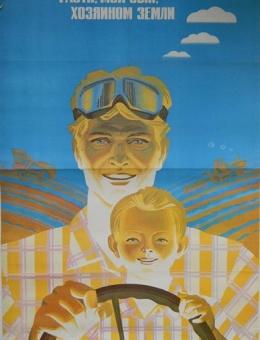 «Расти, мой сын, хозяином земли» худ. А.Ваганов и А.Чеботарев 80х55 Москва 1983год