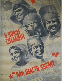 «У праці спільній ми щастя куєм!»  художник К.Кудряшова 90х60 Политиздат Украины 1986год