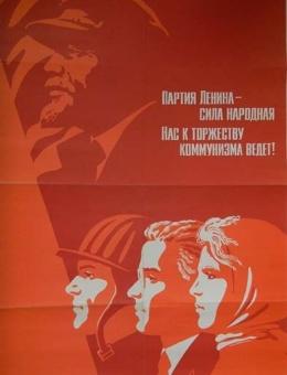 «Партия Ленина – сила народная…» художник М.Лукьянов 90х60 Москва 1980год