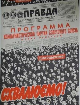 «Программа коммунистической партии советского союза» художник С.Школьник 90х60 Политиздат Украины 1985год