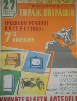 «Купуйте білети лотереї!» художник М.Британ Упр. Держтрудощадкас и Держкредыту 1963год