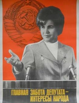 «Главная забота депутата – интересы народа» художник В.Корецкий «Плакат» 1978год