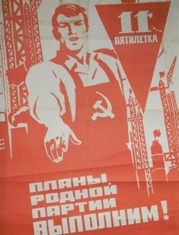 «Планы родной партии выполним!» художник И. Коминарец 96х65 «Плакат» 1981год