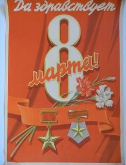 «Да здравствует 8 марта» художник А.Антонченко 90х60 ИЗОГИЗ Москва 1958год
