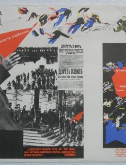 «Плакат-газета ИЗОГИЗА №40» 20-е г.