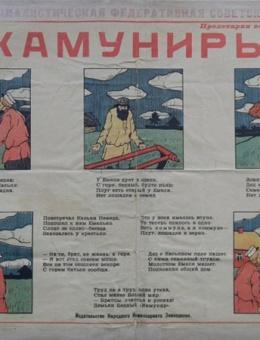 «Камуниры»Текст Д. Бедный. М., изд. «Нар. ком. земледелия», 1919 г