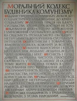 «Моральний кодекс будівника коммунизму» художник О.Терентьев 90х60 «Мистецтво» Киев 1970год