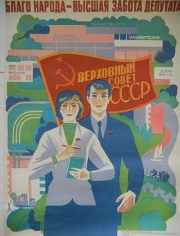 «Благо народа – высшая забота депутата» художник А.Чеботарев 65х50 Москва 1986год