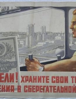 «Строители! Храните свои сбережения в сберегательной кассе!» художник Н.Попов ГОСФИНИЗДАТ 1963год