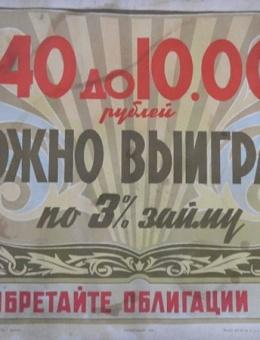 «Приобретайте облигации займа» художник Н.Попов 44х60 ГОСФИНИЗДАТ 1963год