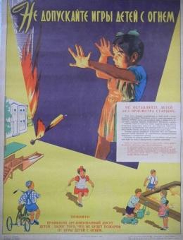 «Не допускайте игры детей с огнем» художник А.Ларичев 57х43 ГОСТОПТЕХИЗДАТ 1962год