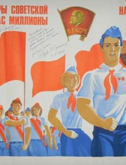 «Мы пионеры советской страны, нас миллионы неизвестный» художник 1979год