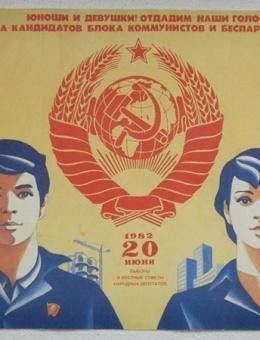«Юноши и девушки! Отдадим наши голоса за кандидатов блока коммунистов и беспартийных!» художник Н.Байраков «Плакат» 1982 год