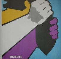 Вместе бороться за разоружение!