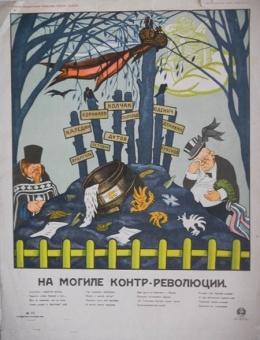 «На могиле контр-революции» художник В. Дени Москва 1920 год