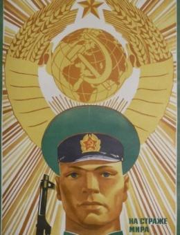 «На страже мира и труда» художник Э.Арцрунян «Плакат» 1978г.