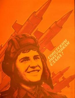 «Советским ракетчикам слава!» художник В.Фекляев «Плакат» 1981г.