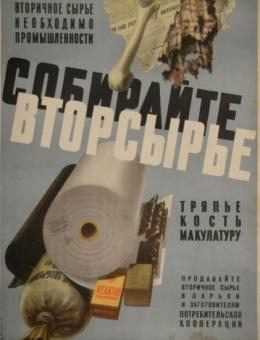 «Собирайте вторсырье» художник Е.Каждан КООПТОРГРЕКЛАМА 1958г. тир. 25 тис.