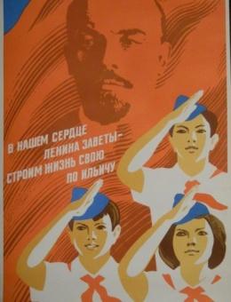 «В нашем сердце Ленина заветы…» художник М.Лукьянов «Плакат» 1979г.