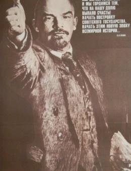 «Мы вправе гордиться и мы гордимся тем…» художник И.Гринштейн Москва 1982г.