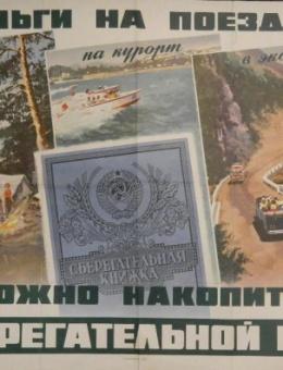 «Деньги на поездку можно накопить в сберегательной кассе» художник Н.Попов 90х60 ГОСФИНИЗДАТ 1963г.