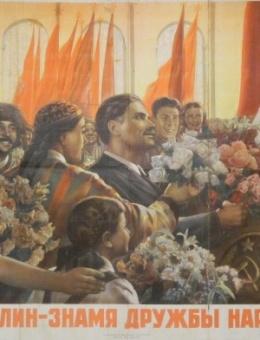 «Великий Сталин – знамя дружбы народов СССР!» художник В.Корецкий ИЗОГИЗ 1950г.