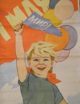 «1 мая. Мир!» художник Н.Ватолина ИЗОГИЗ 1963г.