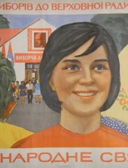 «День виборів до верховної ради СРСР – всенародне свято» художник Ю.Мохор «Мистецтво» 1969г.