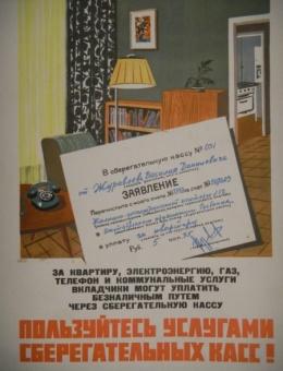 «Пользуйтесь услугами сберегательных касс» художник Н.Попов «Финансы» 1973г.