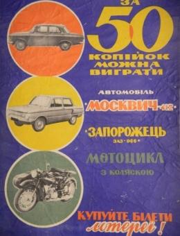«За 50 копійок можна виграти москвич, запорожець, мотоцикл» художник Ю.Михайлов «Реклама» 1969г.