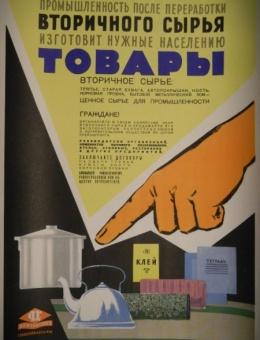 «Промышленность поле переработки вторичного сырья изготовляет нужные населению товары» художник Кашинская Коопторгреклама 1961г.